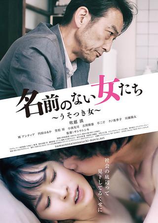 「名前のない女たち うそつき女」のポスター/チラシ/フライヤー