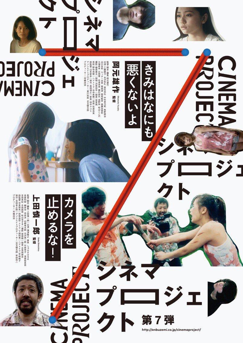「きみはなにも悪くないよ」のポスター/チラシ/フライヤー
