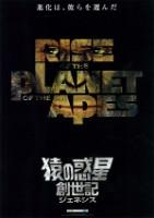 「猿の惑星:創世記」のポスター/チラシ/フライヤー