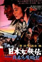 「日本女侠伝 真赤な度胸花」のポスター/チラシ/フライヤー