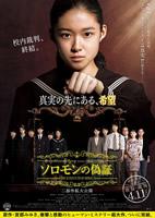 「ソロモンの偽証 後篇・裁判」のポスター/チラシ/フライヤー