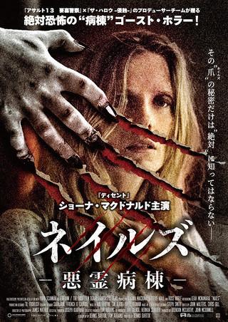 「ネイルズ 悪霊病棟」のポスター/チラシ/フライヤー