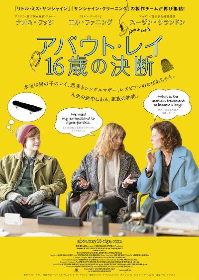 「アバウト・レイ 16歳の決断」のポスター/チラシ/フライヤー