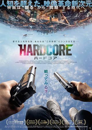 「ハードコア」のポスター/チラシ/フライヤー
