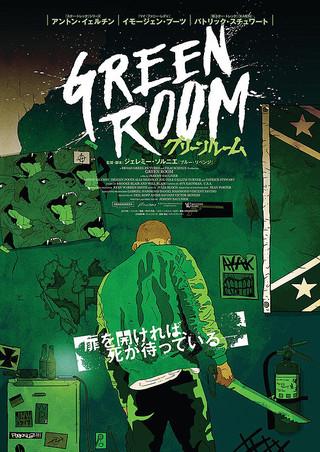 「グリーンルーム」のポスター/チラシ/フライヤー