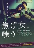 「焦げ女、嗤う」のポスター/チラシ/フライヤー