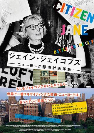 「ジェイン・ジェイコブズ ニューヨーク都市計画革命」のポスター/チラシ/フライヤー