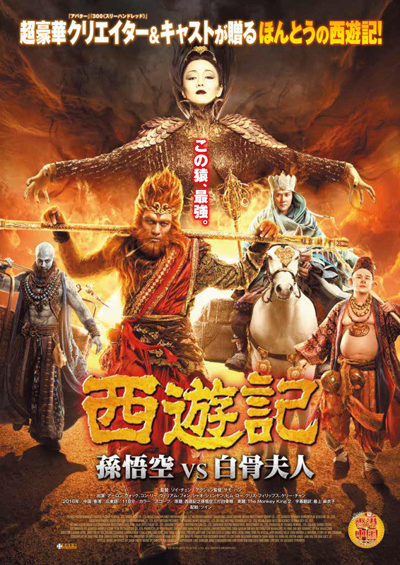 「西遊記 孫悟空 vs 白骨夫人」のポスター/チラシ/フライヤー