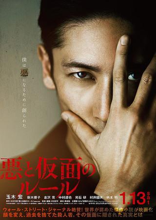 「悪と仮面のルール」のポスター/チラシ/フライヤー