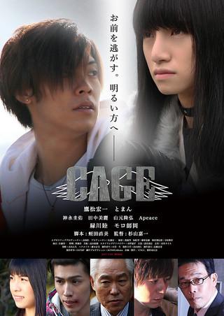 「CAGE」のポスター/チラシ/フライヤー