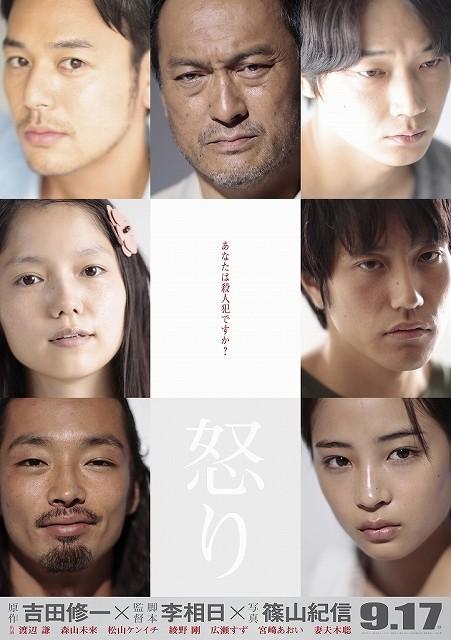 「怒り」のポスター/チラシ/フライヤー