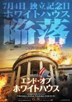 「エンド・オブ・ホワイトハウス」のポスター/チラシ/フライヤー