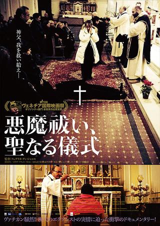 「悪魔祓い、聖なる儀式」のポスター/チラシ/フライヤー