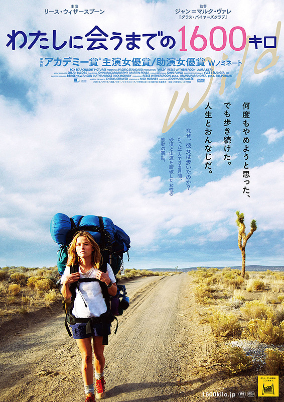 「わたしに会うまでの1600キロ」のポスター/チラシ/フライヤー