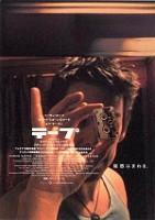 「テープ」のポスター/チラシ/フライヤー