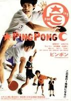 「ピンポン」のポスター/チラシ/フライヤー