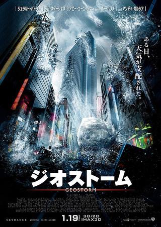 「ジオストーム」のポスター/チラシ/フライヤー