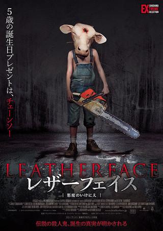 「レザーフェイス 悪魔のいけにえ」のポスター/チラシ/フライヤー