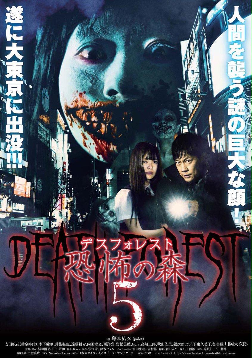 「デスフォレスト 恐怖の森5」のポスター/チラシ/フライヤー