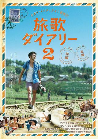 「ナオト・インティライミ冒険記 旅歌ダイアリー2 後編」のポスター/チラシ/フライヤー