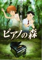 「ピアノの森」のポスター/チラシ/フライヤー