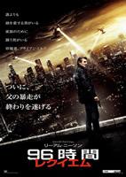 「96時間 レクイエム」のポスター/チラシ/フライヤー