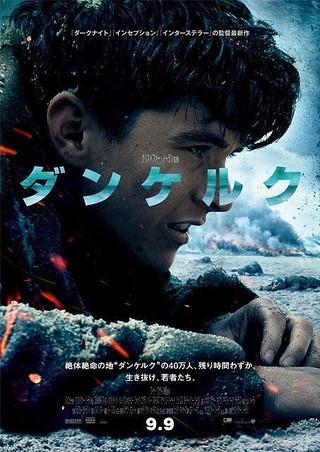 「ダンケルク」のポスター/チラシ/フライヤー