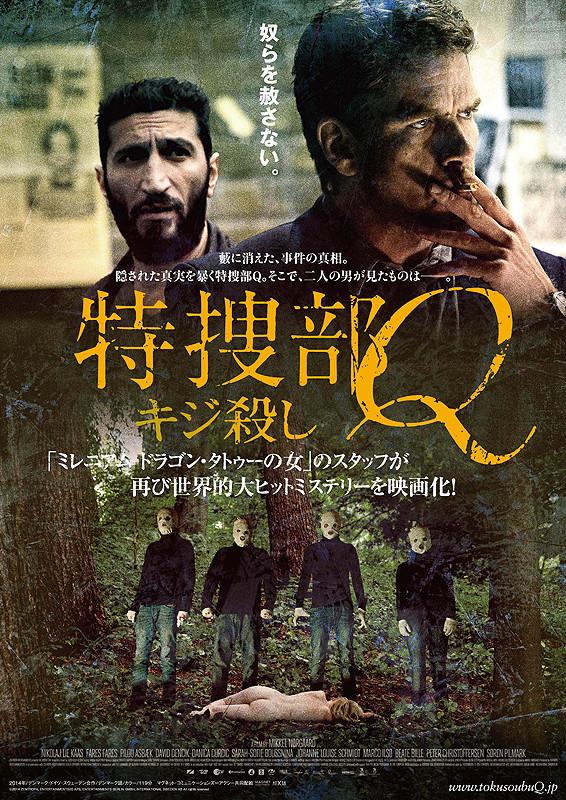 「特捜部Q キジ殺し」のポスター/チラシ/フライヤー