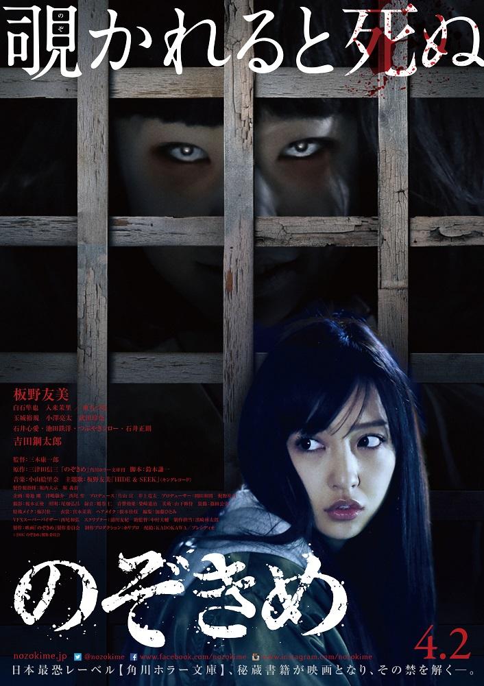 「のぞきめ」のポスター/チラシ/フライヤー