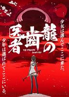 「龍の歯医者 特別版」のポスター/チラシ/フライヤー