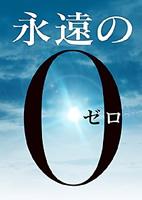 「永遠の0」のポスター/チラシ/フライヤー