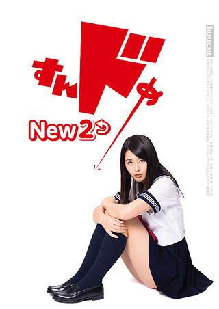 「すんドめNew2」のポスター/チラシ/フライヤー