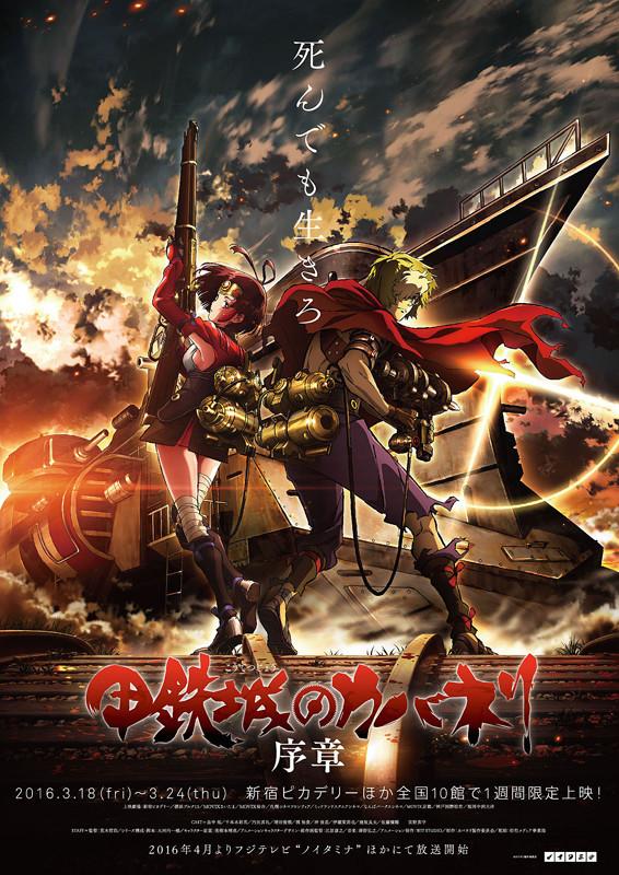 「甲鉄城のカバネリ 序章」のポスター/チラシ/フライヤー