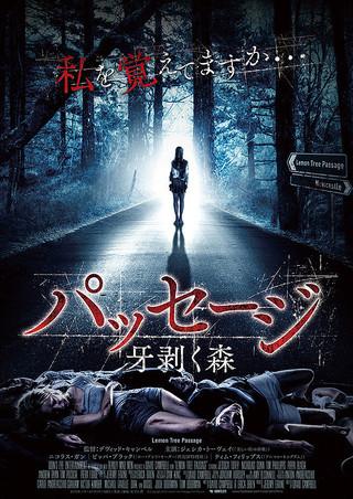 「パッセージ 牙剥く森」のポスター/チラシ/フライヤー
