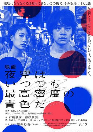 「映画 夜空はいつでも最高密度の青色だ」のポスター/チラシ/フライヤー