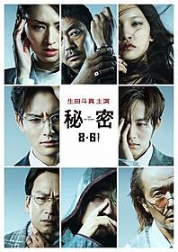 「秘密 THE TOP SECRET」のポスター/チラシ/フライヤー