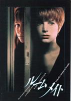 「ルームメイト」のポスター/チラシ/フライヤー