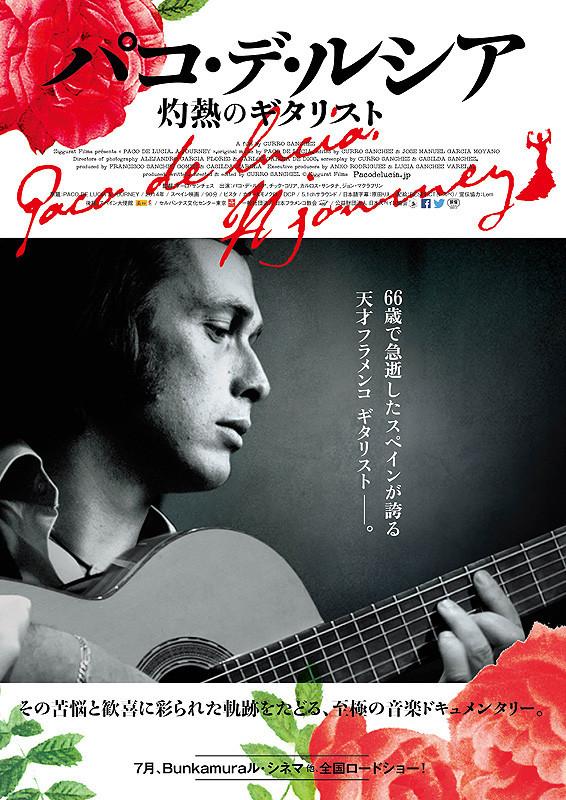 「パコ・デ・ルシア 灼熱のギタリスト」のポスター/チラシ/フライヤー