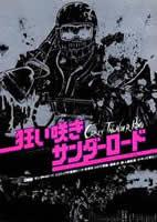 「狂い咲きサンダーロード」のポスター/チラシ/フライヤー