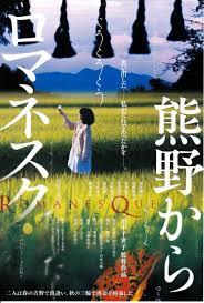 「熊野からロマネスク」のポスター/チラシ/フライヤー