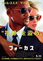 「フォーカス」のポスター/チラシ/フライヤー