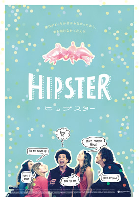 「ヒップスター」のポスター/チラシ/フライヤー