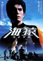 「海猿 UMIZARU」のポスター/チラシ/フライヤー