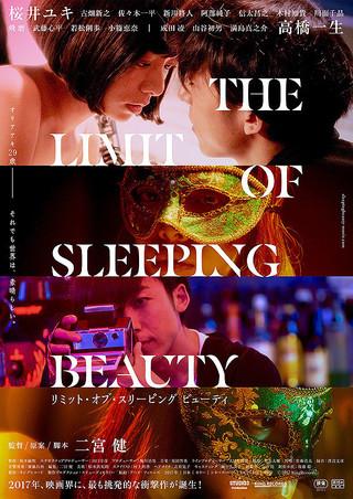 「THE LIMIT OF SLEEPING BEAUTY リミット・オブ・スリーピング ビューティ」のポスター/チラシ/フライヤー