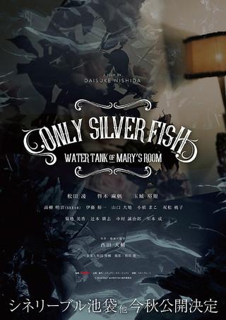 「ONLY SILVER FISH」のポスター/チラシ/フライヤー