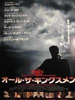 「オール・ザ・キングスメン」のポスター/チラシ/フライヤー