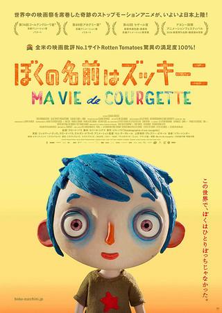 「ぼくの名前はズッキーニ」のポスター/チラシ/フライヤー
