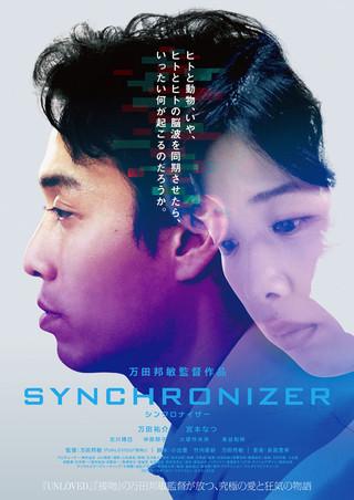 「SYNCHRONIZER」のポスター/チラシ/フライヤー
