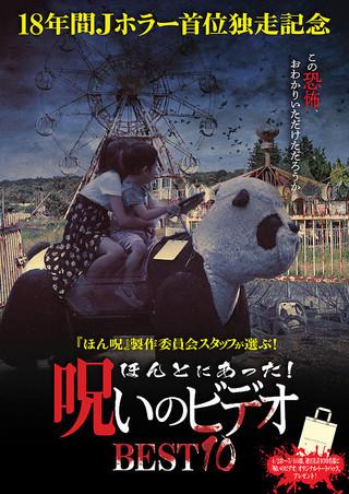 「ほんとにあった!呪いのビデオ BEST10」のポスター/チラシ/フライヤー