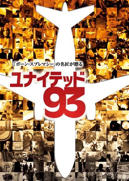 「ユナイテッド93」のポスター/チラシ/フライヤー